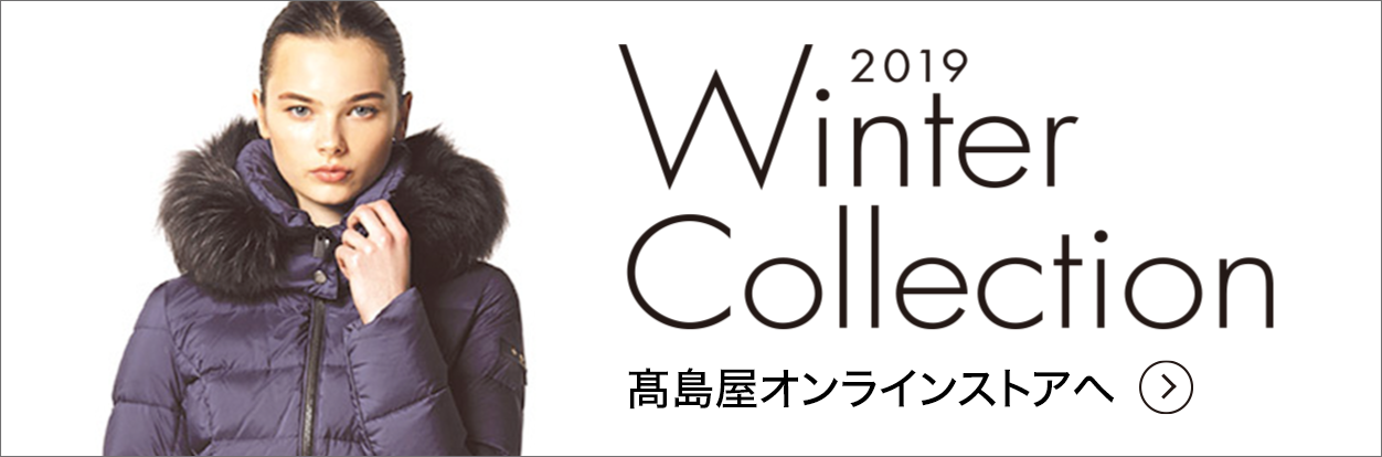 2019 Winter Collection高岛屋网上商店