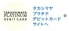 To Takashimaya platinum debit card site