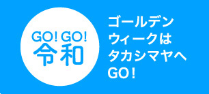 GO!GO!令和